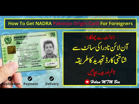 How to Apply for renew  National Identity Card for Overseas Pakistanis 2020 (NICOP)   Helan MTM Box