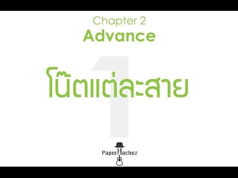 สอนกีต้าร์ ADVANCE: 01-โน๊ตแต่ละสาย และวิธีจำที่แสนง่าย