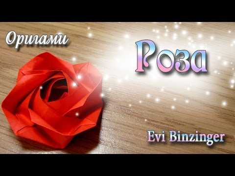 Как быстро сделать Оригами Розу | Paper Rose By Evi Binzinger