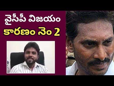 Reason 2 : Ys Jagan becomes Ap chief Minister | Ameer | Yuva tv