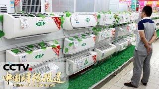 [中国财经报道] 辽宁:高温天 空调销售火爆   CCTV财经