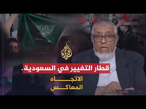 الاتجاه المعاكس- السعودية.. إصلاح حقيقي أم مجرد تنفيس؟  - نشر قبل 8 ساعة
