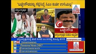 Chikkaballapur BJP Candidate Bachegowda Reacts Over Veerappa Moily's Statement thumbnail