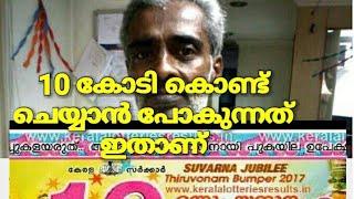10 കോടി കൊണ്ട് ചെയ്യാൻ പോകുന്നത് വെളിപ്പെടുത്തി.kerala Lottery winner says. Onam Bumber to malappura