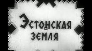 Эстонская земля.1941 год.Художественно-документальный фильм.