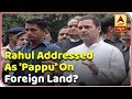 Rahul Gandhi Addressed As 'Pappu' On Foreign Land?   Election Viral   ABP News