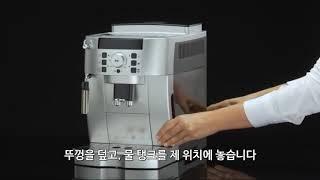 드롱기 커피머신 ECAM 22.110.B  초기 세팅 …