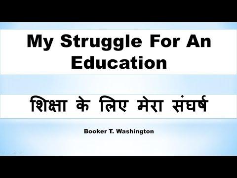 My Struggle for an Education by Booker T. Washington - Hindi Translation and Summary