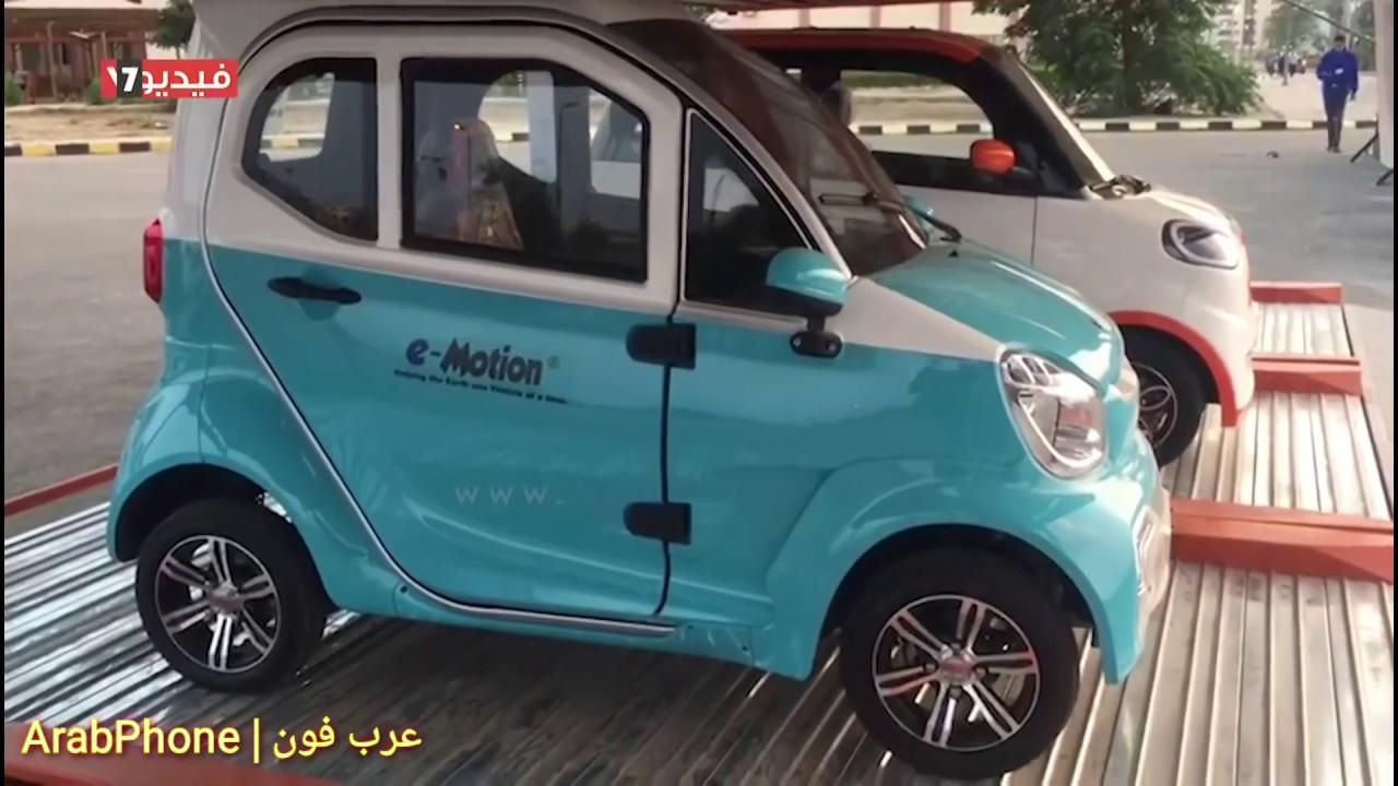 السيارات المصرية الكهربائية الاصغر علي الاطلاق ايموشن Emotion Youtube