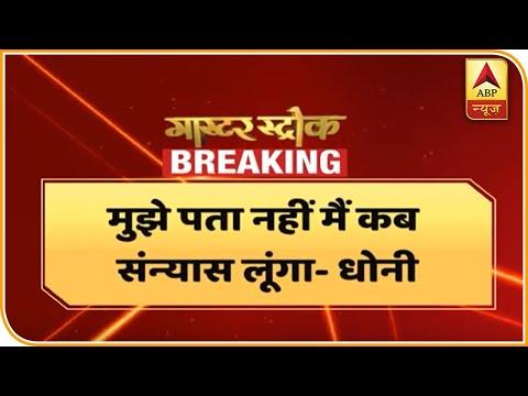 संन्यास पर धोनी ने दिया बड़ा बयान, कहा- लोग तो कह रहे हैं....| ABP News Hindi