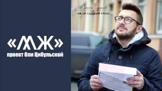 """Алексей Суханов - Мой сладкий грех (""""МЖ"""")"""