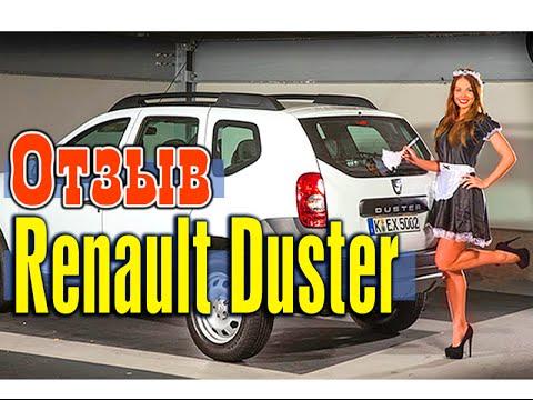 Renault Duster 1.6 4x4 отзыв владельца Рено Дастер.