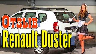 Renault Duster 1.6 4x4 отзыв владельца Рено Дастер.(Рено Дастер с момента покупки и до пробега в 7000 км, отзыв владельца о автомобиле Рено. Полноприводный 4x4..., 2014-11-13T18:14:58.000Z)