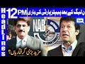 Sindh CM appears before NAB in fake bank accounts case | Headlines 12 PM | 25 March 2019 |Dunya News