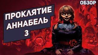 Проклятие Аннабель 3 - Обзор фильма