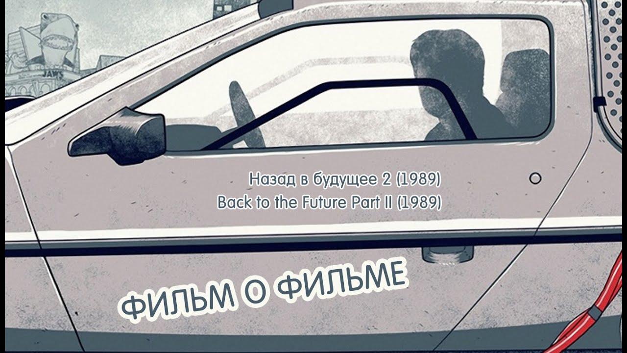 Назад в будущее 2 (1989) фильм о фильме | smotrel-tv.ru