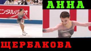 Анна Щербакова Командный чемпионат мира по фигурному катанию женщины Произвольная программа