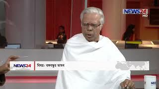 Jonotontro Gonotontro with Borhanul Haque Shamrat (জনতন্ত্র গণতন্ত্র) 7th March, 2017 on News24
