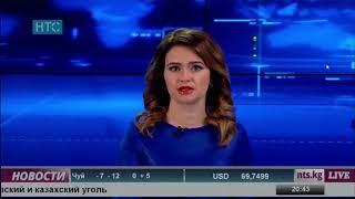 #Новости / 11.12.17 / НТС / Вечерний выпуск - 20.30 / #Кыргызстан