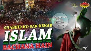 Shabbir Ko Sar Dekar Islam Bachana Hain   Muharram Naat, Qawwali, Noha