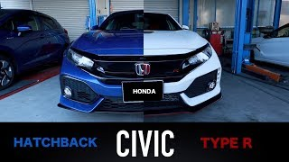 CIVIC HATCHBACK と TYPE R 外装撮り比べ