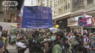 香港 国家安全維持法 施行から半年で逮捕者40人(2020年12月29日) - YouTube