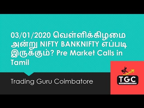 Bank nifty option trading tricks tamil