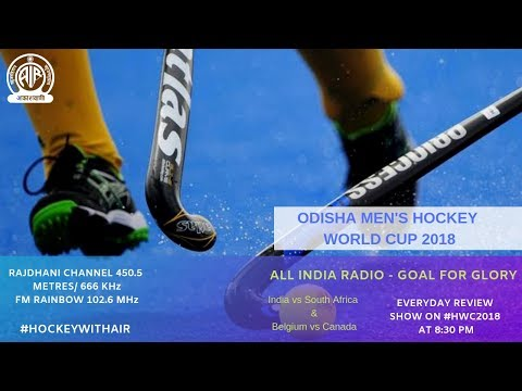 ALL INDIA RADIO- Goal for Glory | Men's Hockey World Cup 2018| Ep 1