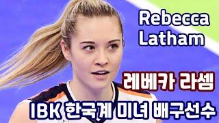 한국계 미녀 배구선수 레베카 라셈, V리그 데뷔전