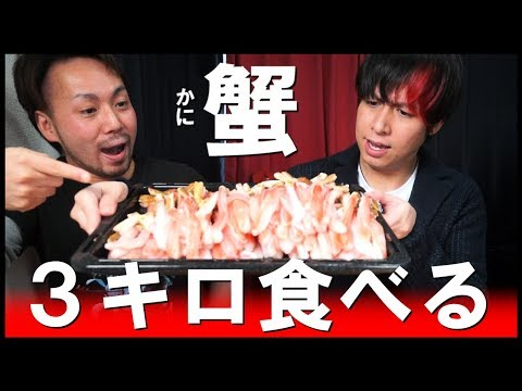 �大食�】タラ�ガニ3kgを�ン酢�食�����