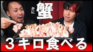 【大食い】ズワイガニ3kgをポン酢で食していく!