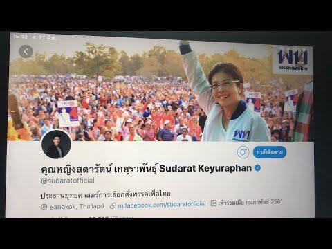 เกาะติด Twitter คุณหญิงสุดารัตน์ พรรคเพื่อไทย ต่อสู้อำนาจเผด็จการ ศุกร์ 22 มีนาคม 2562