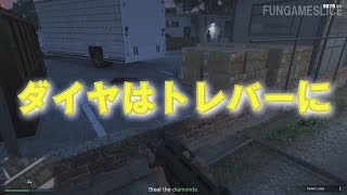 GTA5 [1.42, FPS] 『ダイヤはトレバーに』 攻略 | FUNGAMESLICE