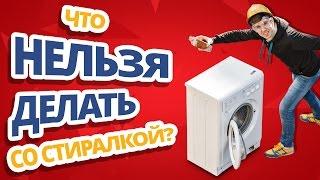 РАЗБИВАЕМ стиралку к чертям! ✔ Установка и использование стиральной машины(Закажи услугу установки стиральной машины здесь: ..., 2015-11-16T16:53:16.000Z)