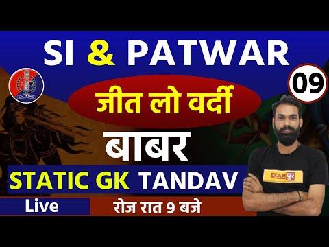 Rajasthan Police SI Bharti 2021 || STATIC GK Ka Tandav || By Sachin Sir || Class - 09