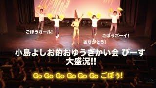 7/20・21に行われた小島よしお的おゆうぎ会 ピースはたくさんの子供も来...