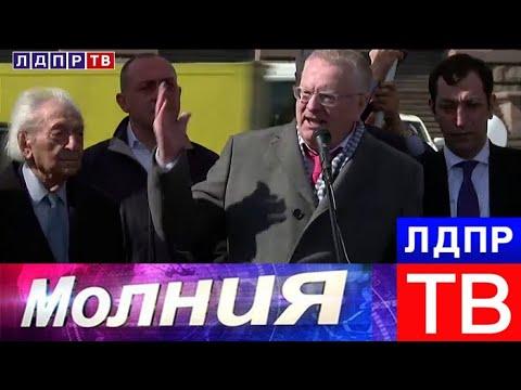 Жириновский: Построим метро из Еревана в Москву. Молния от 26.04.18