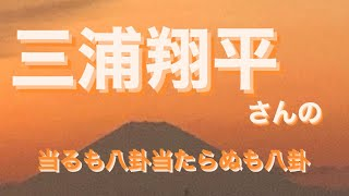 みなさん。いつもご視聴頂きましてありがとうございます  ♀️ 今回は、皆様からリクエストを頂きました、三浦翔平さんの鑑定をさせて頂きました.