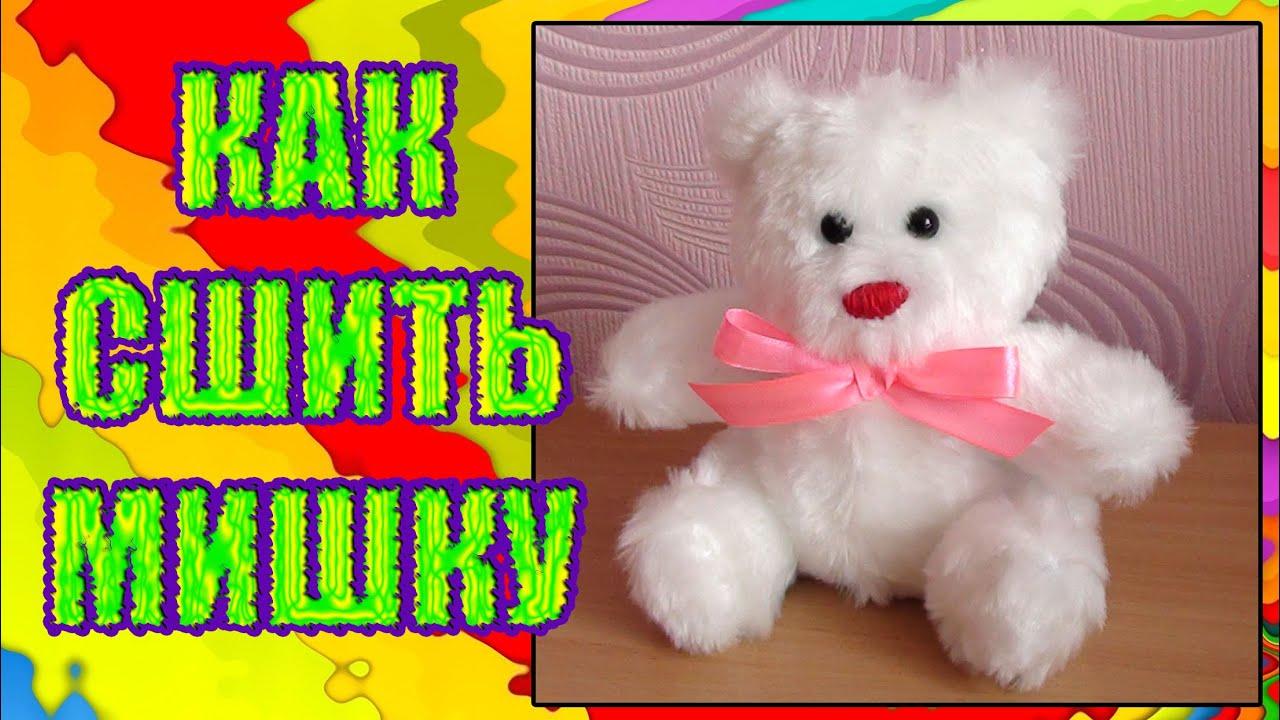 Как сделать мишку для кукол фото 598
