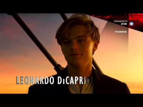 Τιτανικός (Titanic) - Star Channel Movie Trailer 1 - 2017