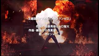 Video Ultraman Zero The Chronicle OP (Malaysia ver.) download MP3, 3GP, MP4, WEBM, AVI, FLV Mei 2018