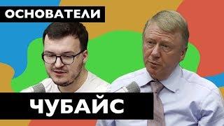 Основатели #01 — Анатолий Чубайс