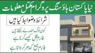 How To Apply PM Imran Khan Naya Pakistan Housing Scheme  Form Low,480x360, Mp4