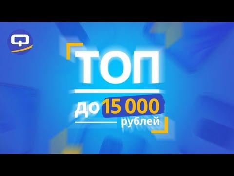 ТОП-10 смартфонов до