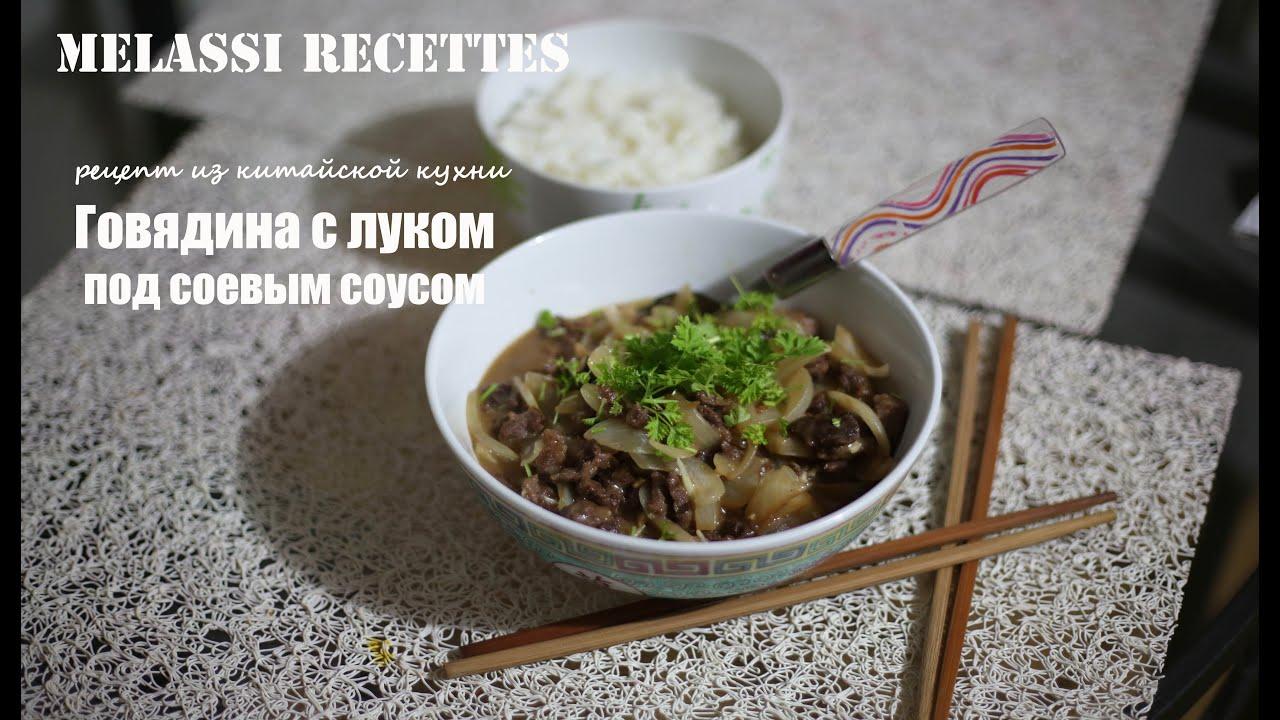 Melassi Recettes // Говядина с луком под соевым соусом – рецепт из китайской кухни