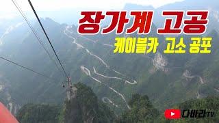 중국 장가계 천문산 완전정복 케이블카 선택관광 70달러