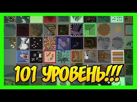 101 УРОВЕНЬ ПАРКУРА - ОГРОМНАЯ ПАРКУР КАРТА