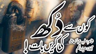 Konse Dukh Ki Karein Baat | Sad Urdu Poetry | Zia Anjum | Farhat Abbas Shah