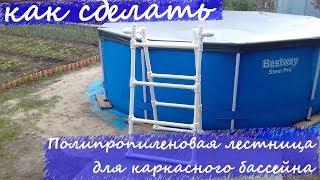 канал Как сделать  Лестница из полипропиленовых труб для каркасного бассейна
