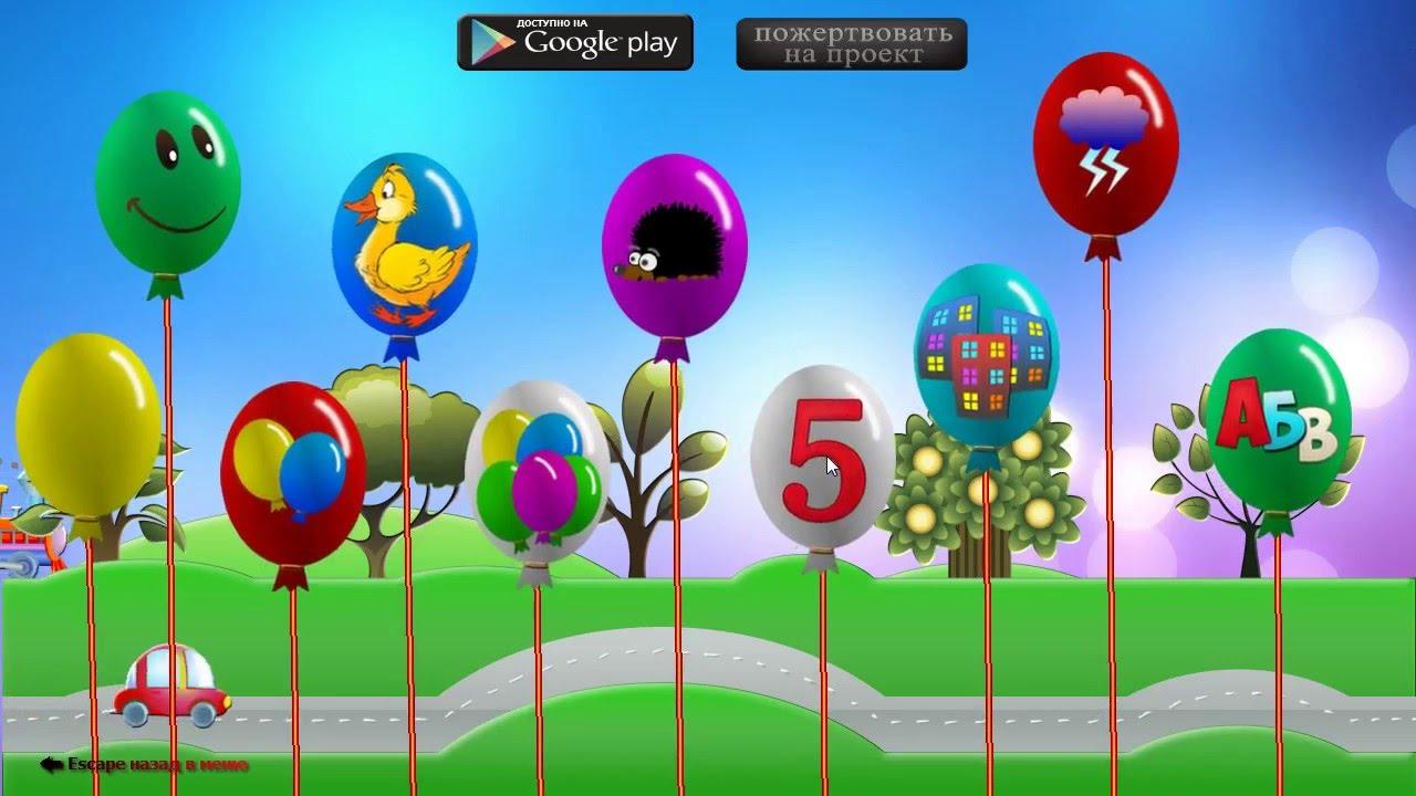 Лопай воздушные шарики. Развивающая игра для самых ...